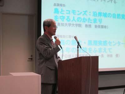 2013.9.18UP 2013年次日本島嶼学会 高知・柏島大会